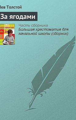 Лев Толстой - За ягодами