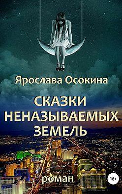 Ярослава Осокина - Сказки неназываемых земель