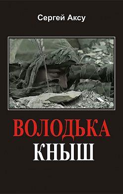 Сергей Аксу - Володька Кныш