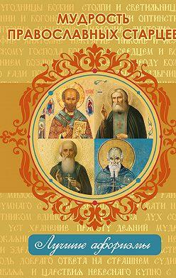 Неустановленный автор - Мудрость православных старцев