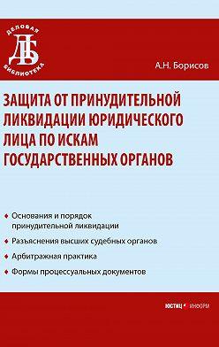 Александр Борисов - Защита от принудительной ликвидации юридического лица по искам государственных органов