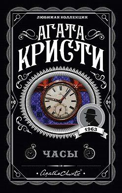Агата Кристи - Часы