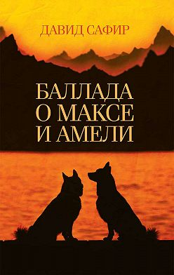 Давид Сафир - Баллада о Максе и Амели