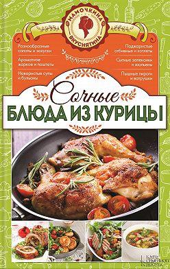 Неустановленный автор - Сочные блюда из курицы