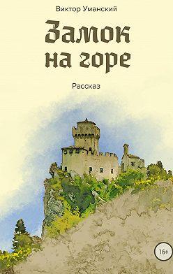 Виктор Уманский - Замок на горе