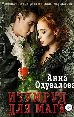 Анна Одувалова - Изумруд для мага