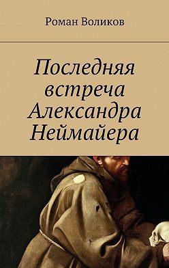 Роман Воликов - Последняя встреча Александра Неймайера