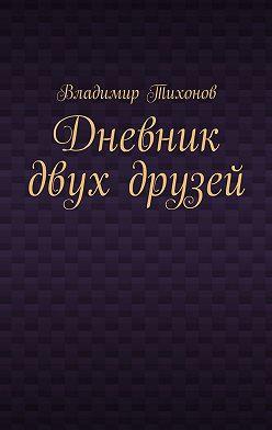 Владимир Тихонов - Дневник двух друзей
