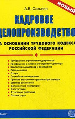Артем Сазыкин - Кадровое делопроизводство на основании Трудового кодекса Российской Федерации