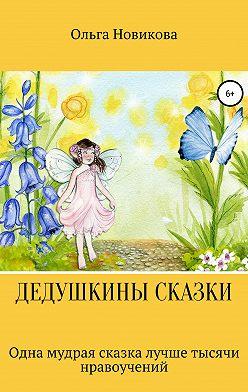 Ольга Новикова - Дедушкины сказки