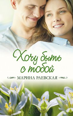 Марина Раевская - Хочу быть с тобой
