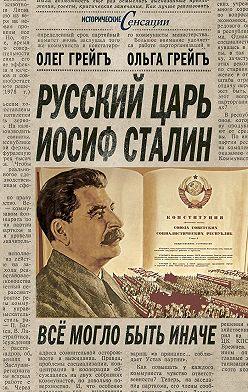 Ольга Грейгъ - Русский царь Иосиф Сталин, или Да здравствует Грузия!