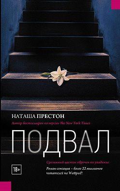 Наташа Престон - Подвал