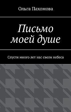 Ольга Пахомова - Письмо моей душе. Спустя много лет нас свели небеса
