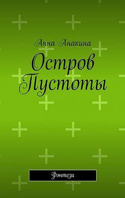 Анна Анакина - Остров Пустоты. Фэнтези