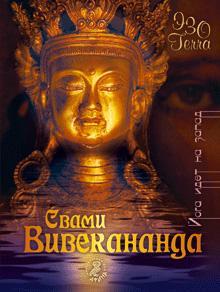 Свами Прем Вивекананда - Йога идет на Запад