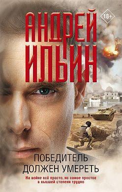 Андрей Ильин - Победитель должен умереть