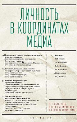 Коллектив авторов - Личность в координатах медиа