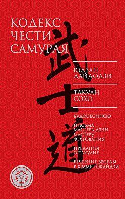 Юдзан Дайдодзи - Кодекс чести самурая (сборник)