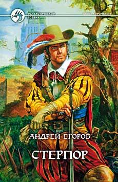 Андрей Егоров - Стерпор