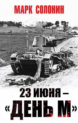 Марк Солонин - 23 июня – «день М»