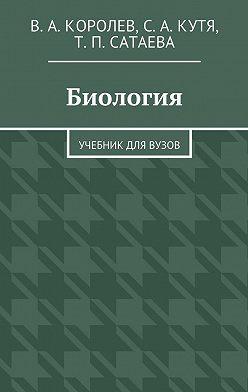 Виталий Королев - Биология
