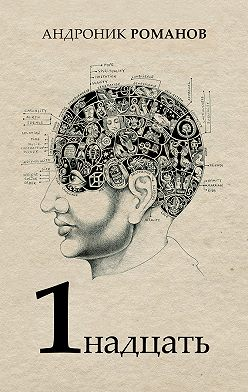 Андроник Романов - 1надцать