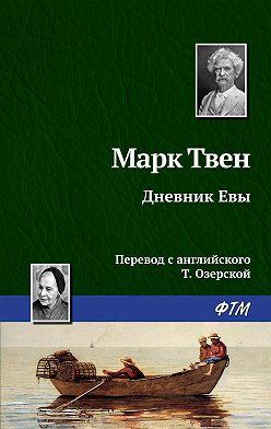 Марк Твен - Дневник Евы