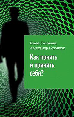 Елена Созончук - Как понять ипринять себя?