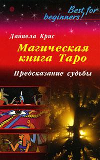 Даниела Крис - Магическая книга Таро. Предсказание судьбы