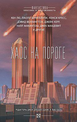 Антология - Хаос на пороге (сборник)