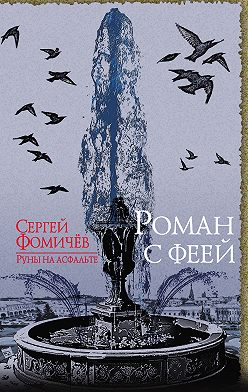 Сергей Фомичёв - Роман с феей