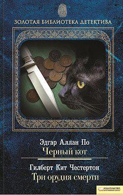 Эдгар Аллан По - Черный кот. Три орудия смерти (сборник)