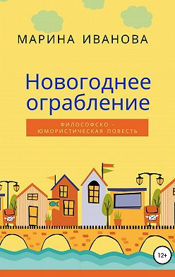 Марина Иванова - Новогоднее ограбление