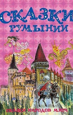 Сборник - Сказки Румынии