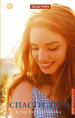 Кристи Кострова - Спасти лето