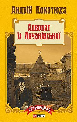 Андрей Кокотюха - Адвокат із Личаківської
