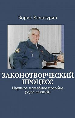 Борис Хачатурян - Законотворческий процесс. Научное иучебное пособие (курс лекций)
