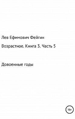 Лев Фейгин - Возрастное. Книга 3. Часть 5
