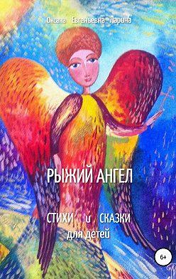 Оксана Ларина - Рыжий Ангел. Стихи и сказки для детей