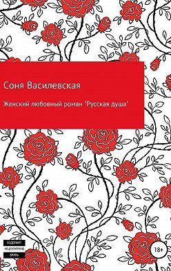 Соня Василевская - Женский любовный роман «Русская душа»