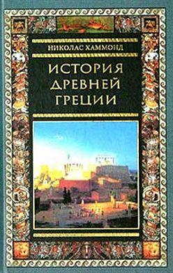 Николас Хаммонд - История Древней Греции