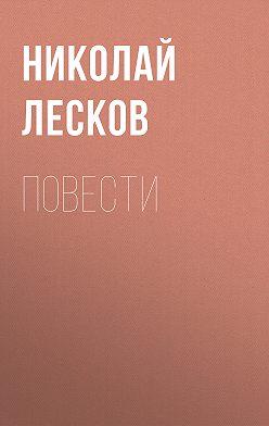 Николай Лесков - Повести