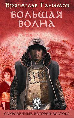 Галимов Брячеслав - Большая волна