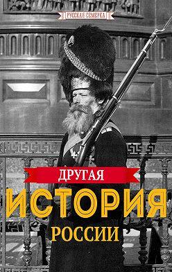 Коллектив авторов - Другая история России