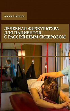 Алексей Яковлев - Лечебная физкультура для пациентов срассеянным склерозом