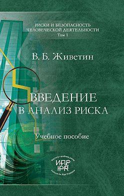 Владимир Живетин - Введение в анализ риска