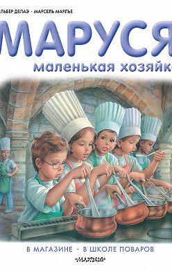 Жильбер Делаэ - Маруся – маленькая хозяйка: В магазине. В школе поваров (сборник)