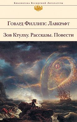 Говард Лавкрафт - Из потустороннего мира