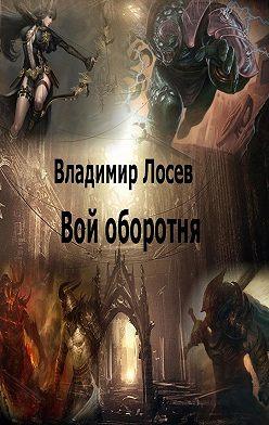 Владимир Лосев - Вой оборотня